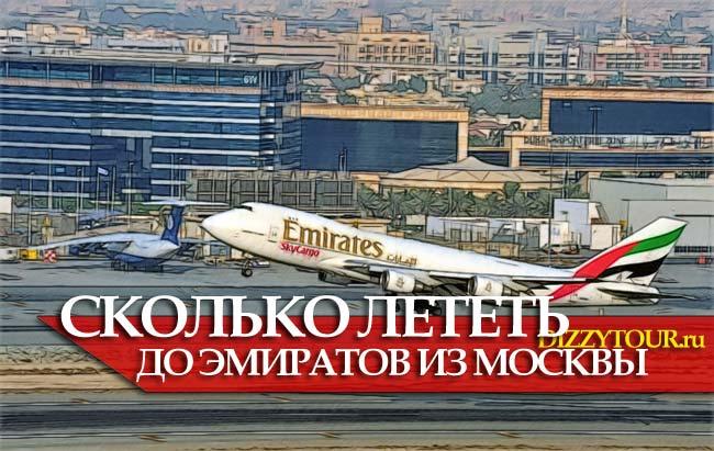 Сколько лететь до Эмиратов из Москвы