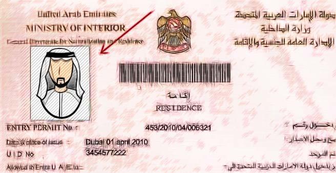 Фото на визу в ОАЭ