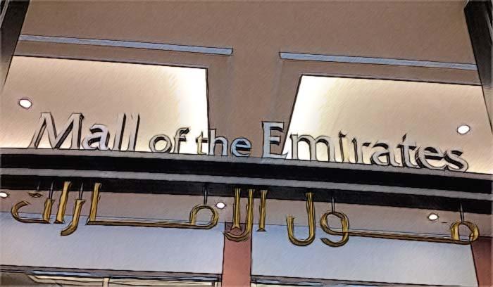 Торговые моллы Дубая